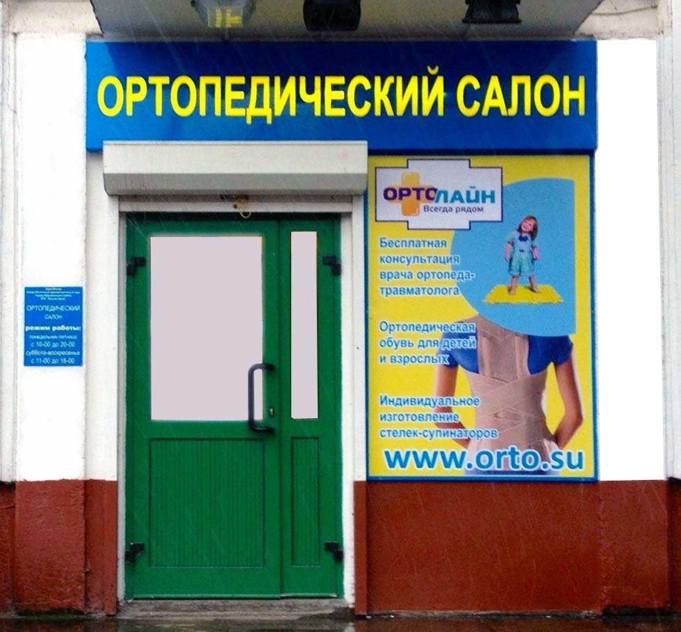 Ортопедическая обувь ортодон
