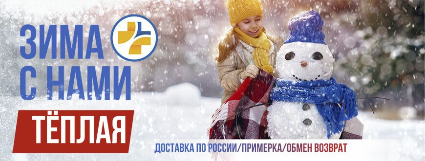 Новость - Зима с нами теплее!
